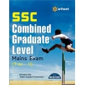 The Arihant book of SSC Combined Graduate Level Mains Exam Tier-II, Paper-1 & 2