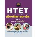 The Arihant book of HTET -2011 Haryana Shikshak Patrata Pariksha Paper-I for (Class I-V) Shikshak ke Liye