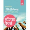 The Arihant book of Solved Papers (1996-2015) Uttarakhand Polytechnics Pravesh Pariksha JEEP 2016