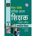 The Arihant book of Madhya Pradesh Samvida Shala Shreni 2 Shikshak Patrata Pariksha Samajik Vigyan