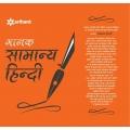 The Arihant book of Manak Samanya Hindi