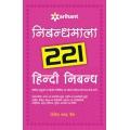The Arihant book of Nibandhmala-221 HIndi Nibandh