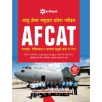 The Arihant book of AFCAT (Air Force Common Admission Test) (H)