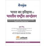 The Arihant book of Magbook Bhartiya Itihas