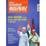 The Arihant book of Arihant Samsamayiki