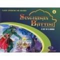 Singhasan Battisi (A Set of 5 Books)